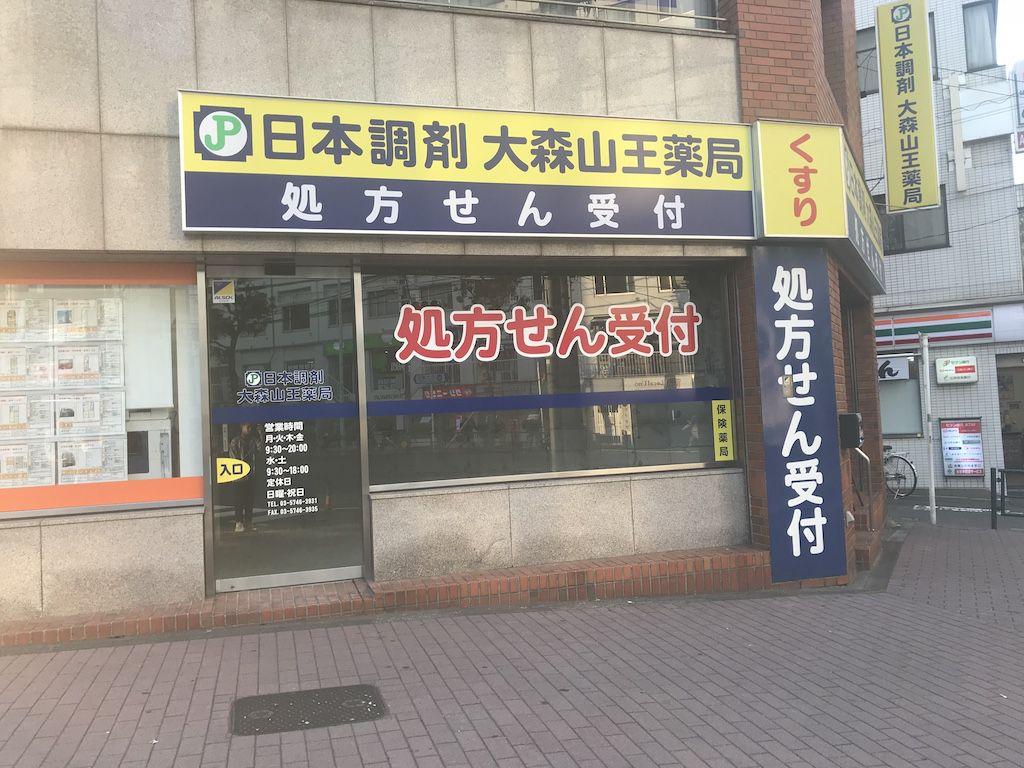 日本調剤 大森駅前薬局