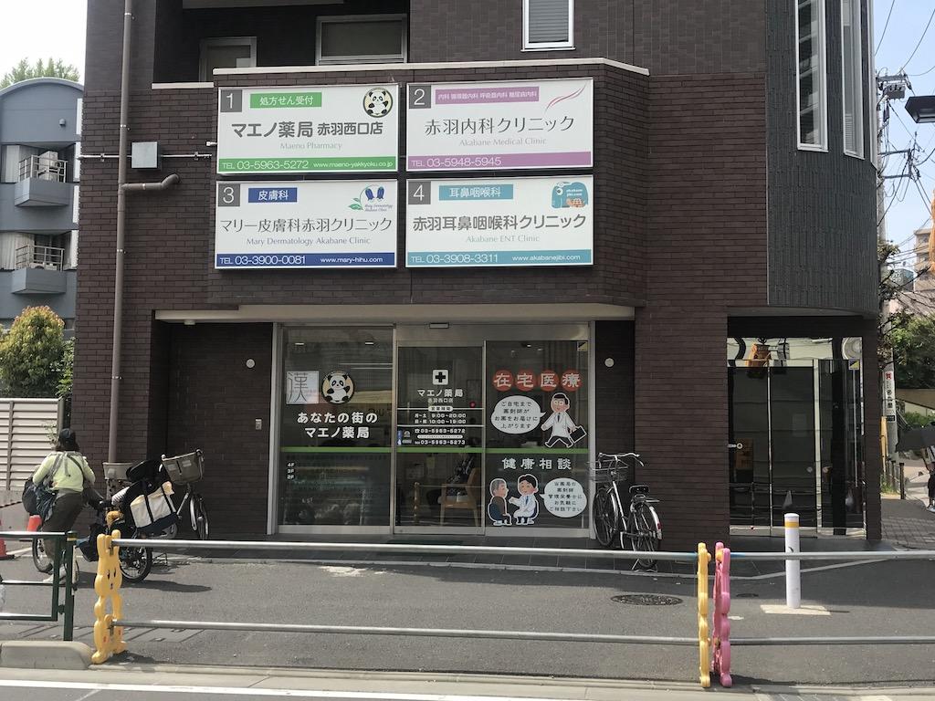 マエノ薬局 赤羽西口店