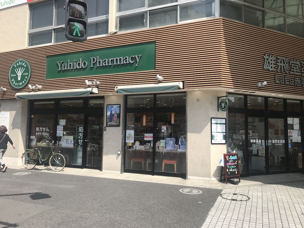 雄飛堂薬局 LaLa(ララ)赤羽店