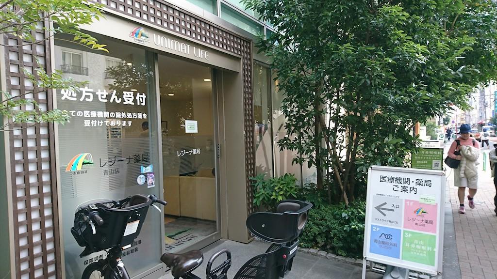 レジーナ薬局青山店