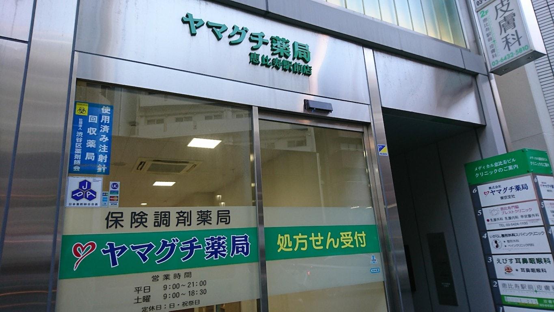 ヤマグチ薬局恵比寿駅前店