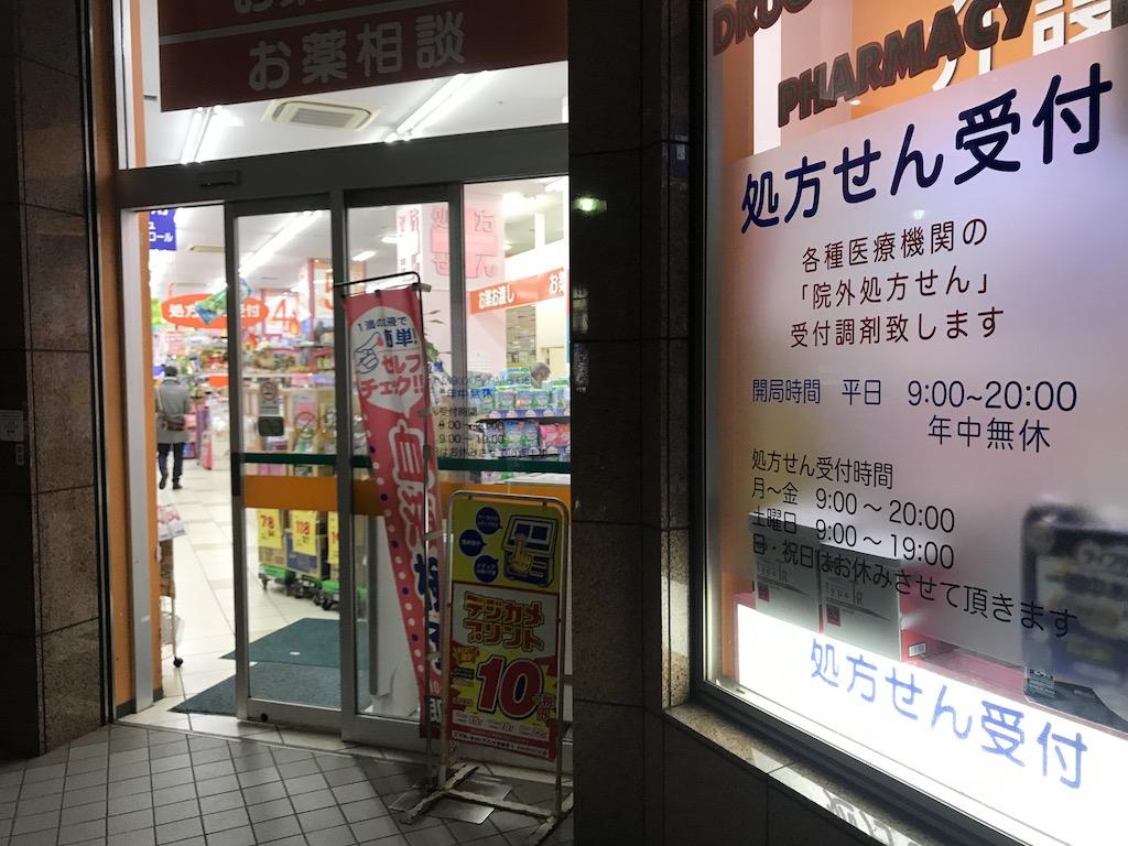 パワードラッグワンズ藤沢駅前店