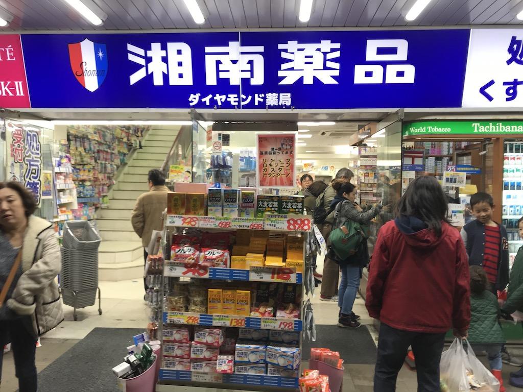 湘南薬品藤沢店
