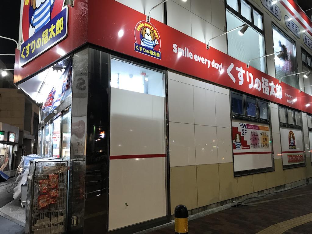 誠心堂薬局 船橋店