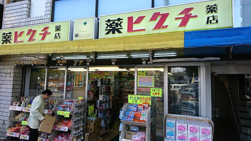 薬ヒグチ&ファーマライズ 外苑前店