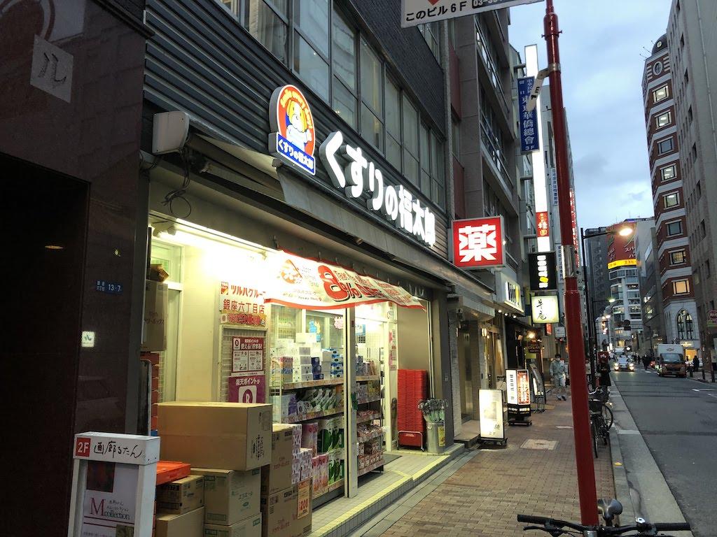 くすりの福太郎 銀座六丁目店