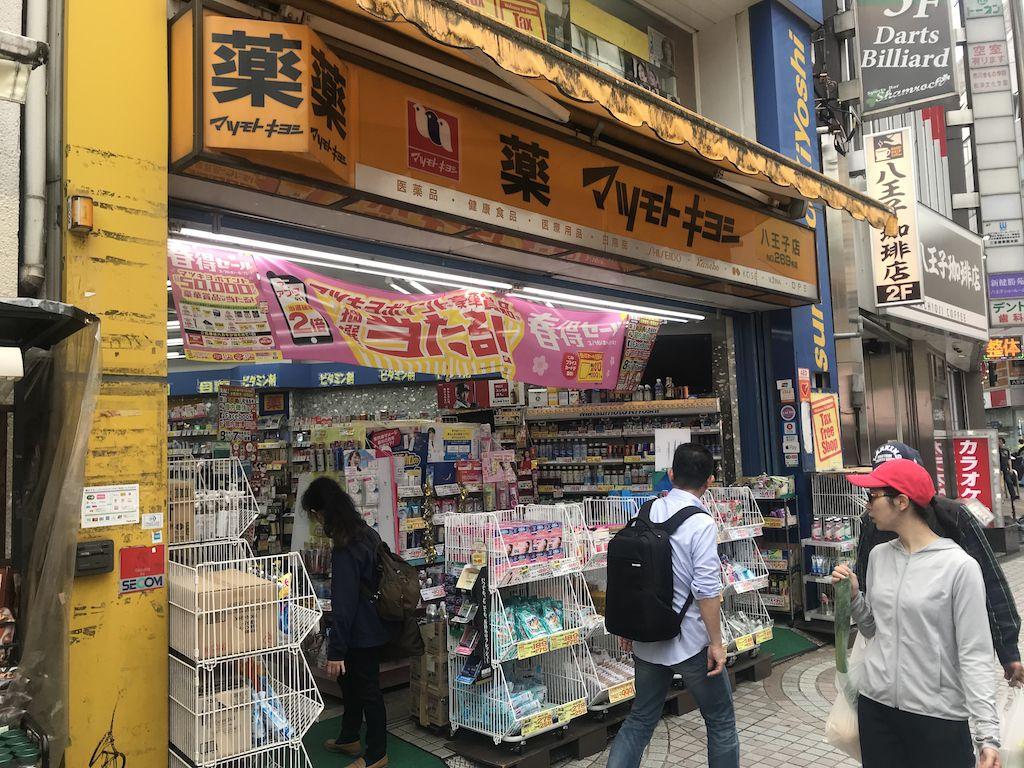 マツモトキヨシ 八王子店