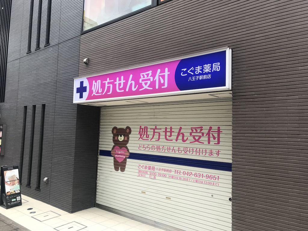 こぐま薬局 八王子駅前店