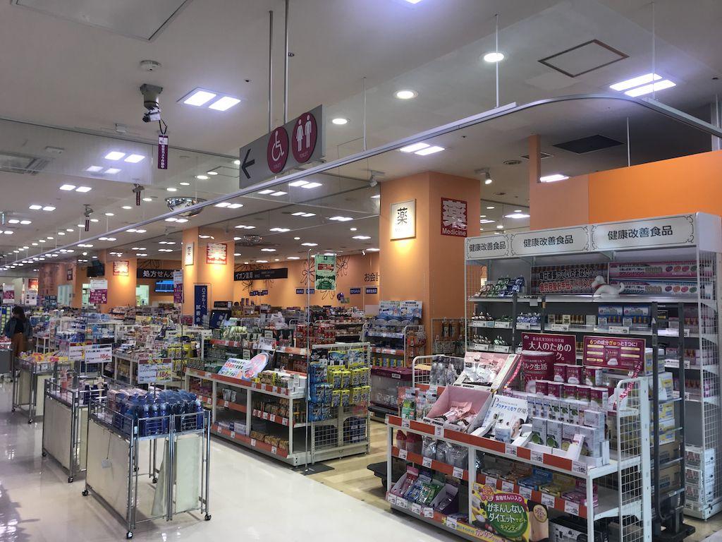 イオン薬局 橋本店