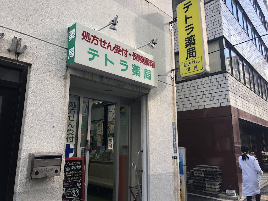 テトラ薬局八丁堀店