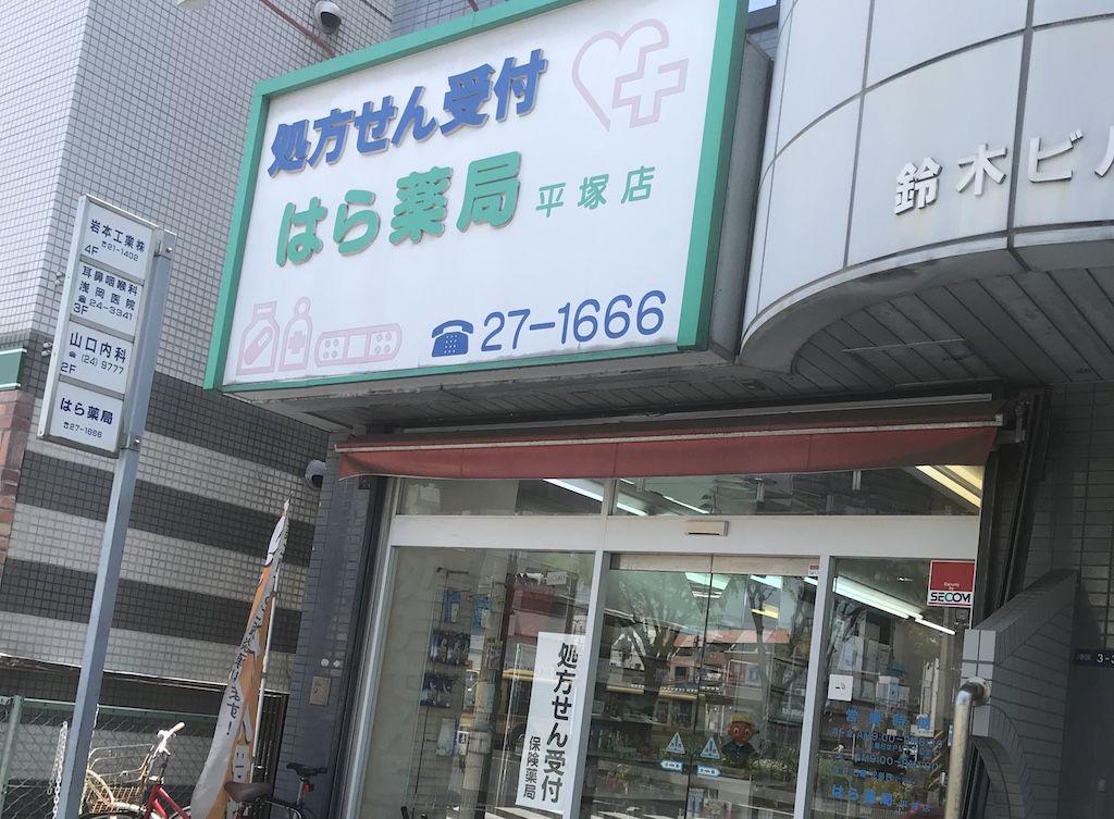 はら薬局平塚店
