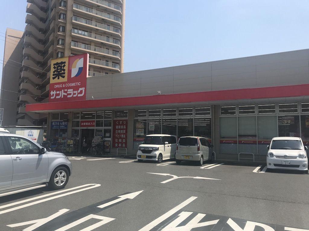 サンドラッグ 平塚夕陽ヶ丘店