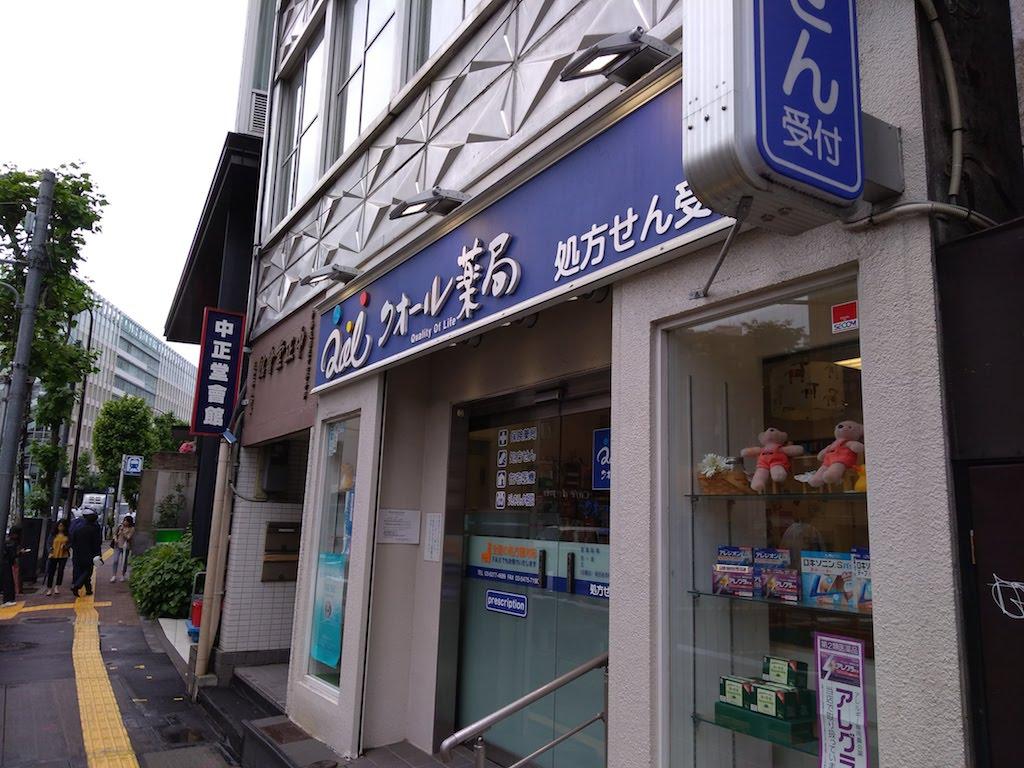 クオール薬局 広尾駅前店