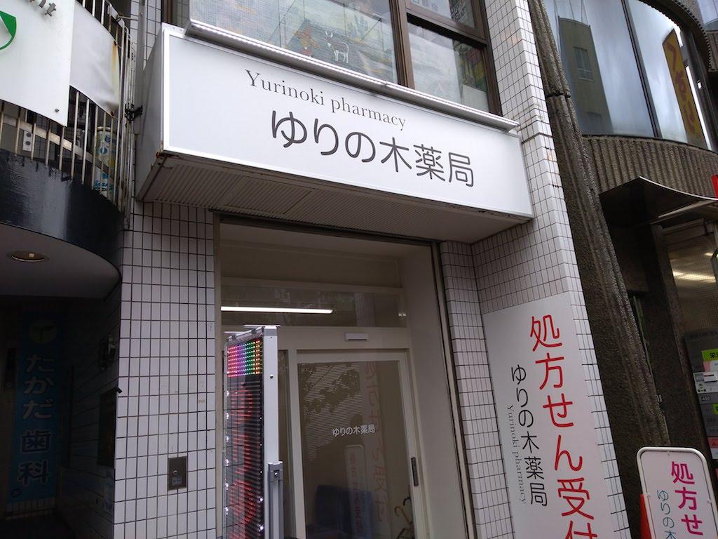 ゆりの木薬局 広尾店