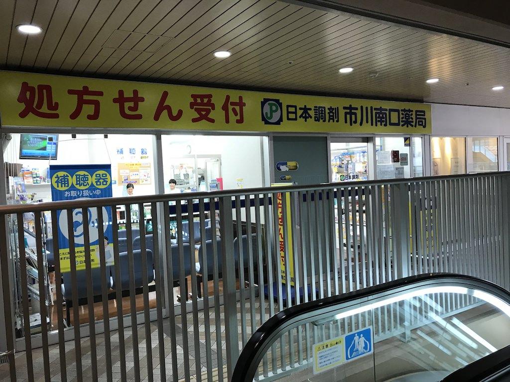 日本調剤市川南口薬局