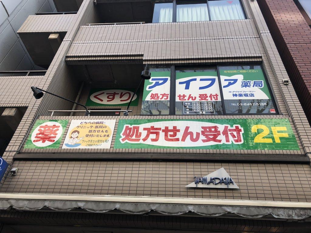 アイファ薬局神楽坂店