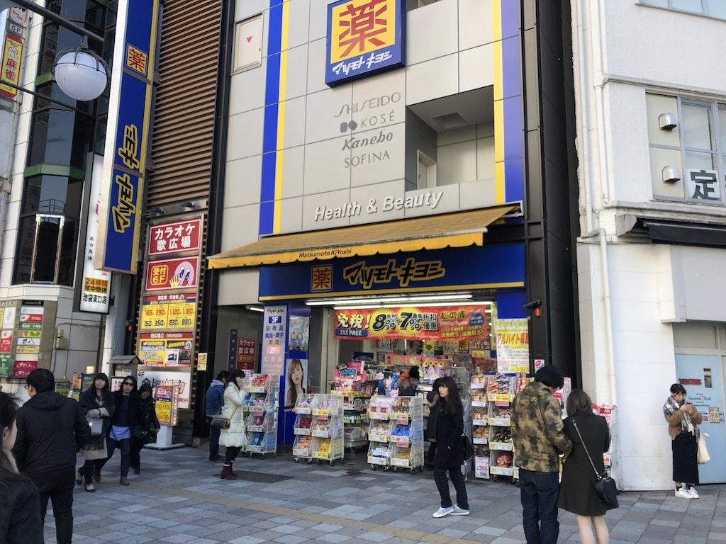 マツモトキヨシ池袋東口アネックス店