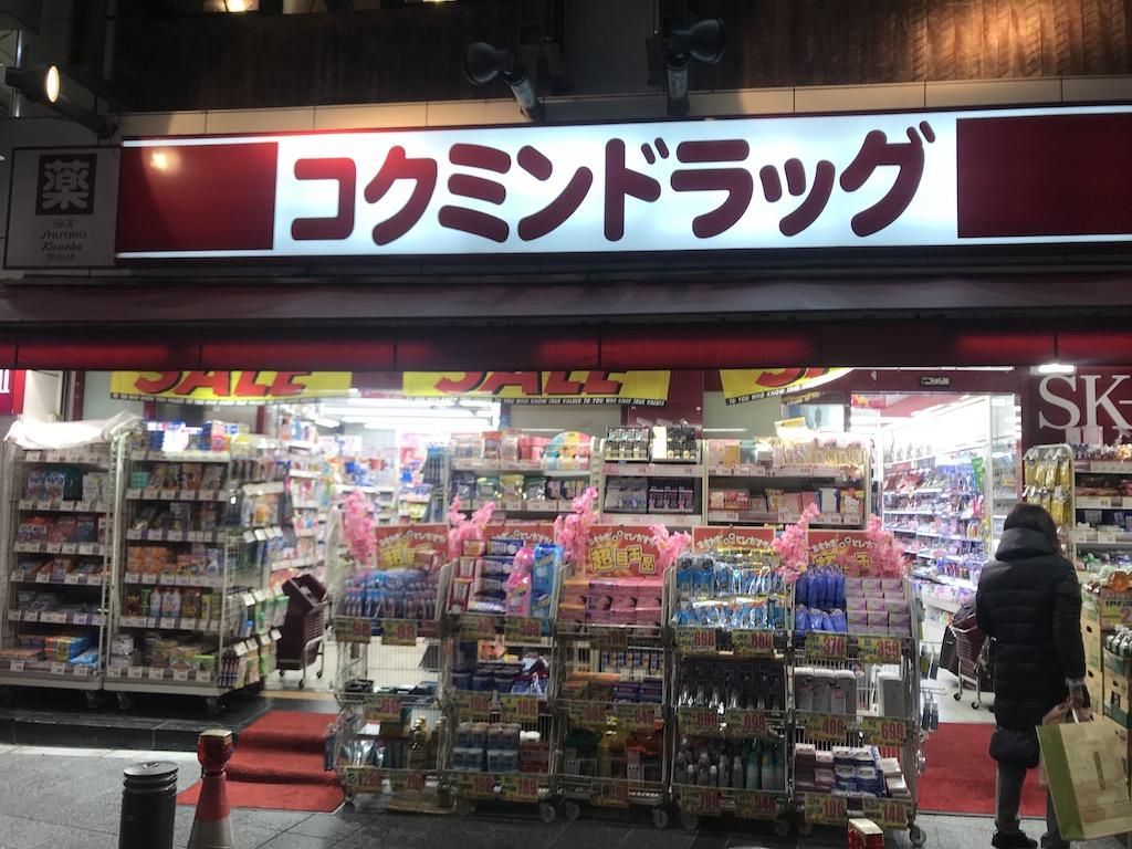 コクミンドラック 東急プラザ蒲田店