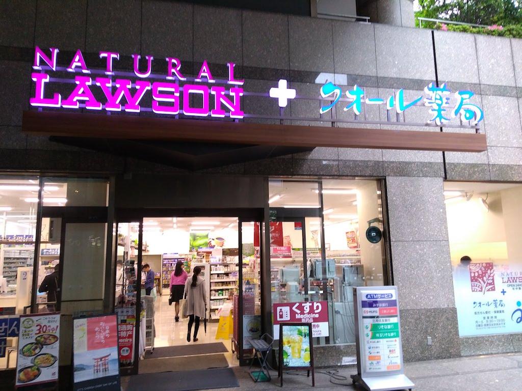 クオール薬局 城山トラストタワー店