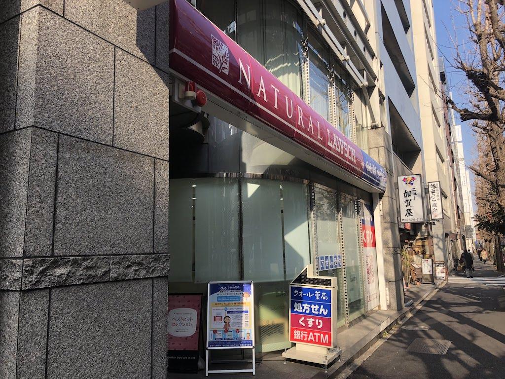 ナチュラルローソン クオール薬局神田鍛冶町二丁目店