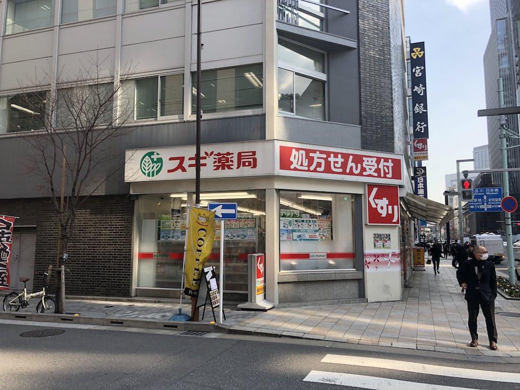 スギ薬局日本橋室町店