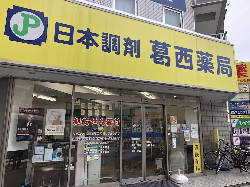 日本調剤 葛西薬局