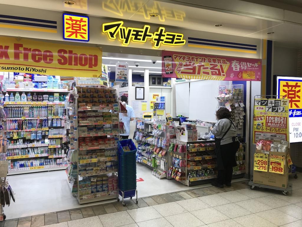 マツモトキヨシ/東武柏駅構内店