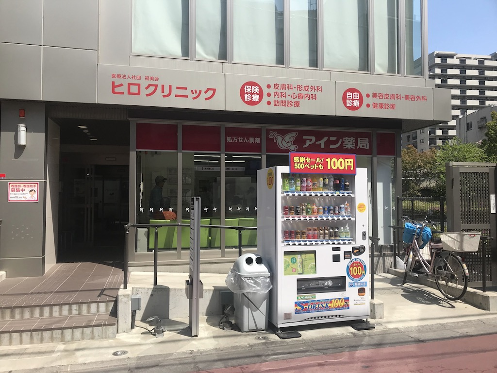 アイン薬局 川口駅東口店