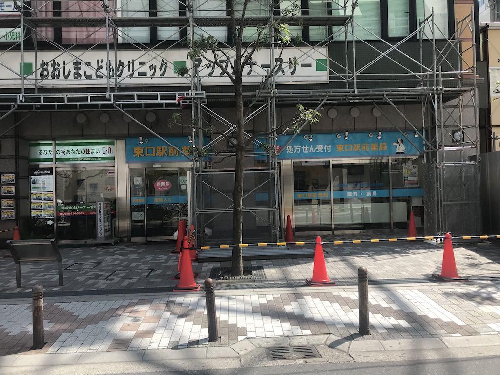 東口駅前薬局 川口店