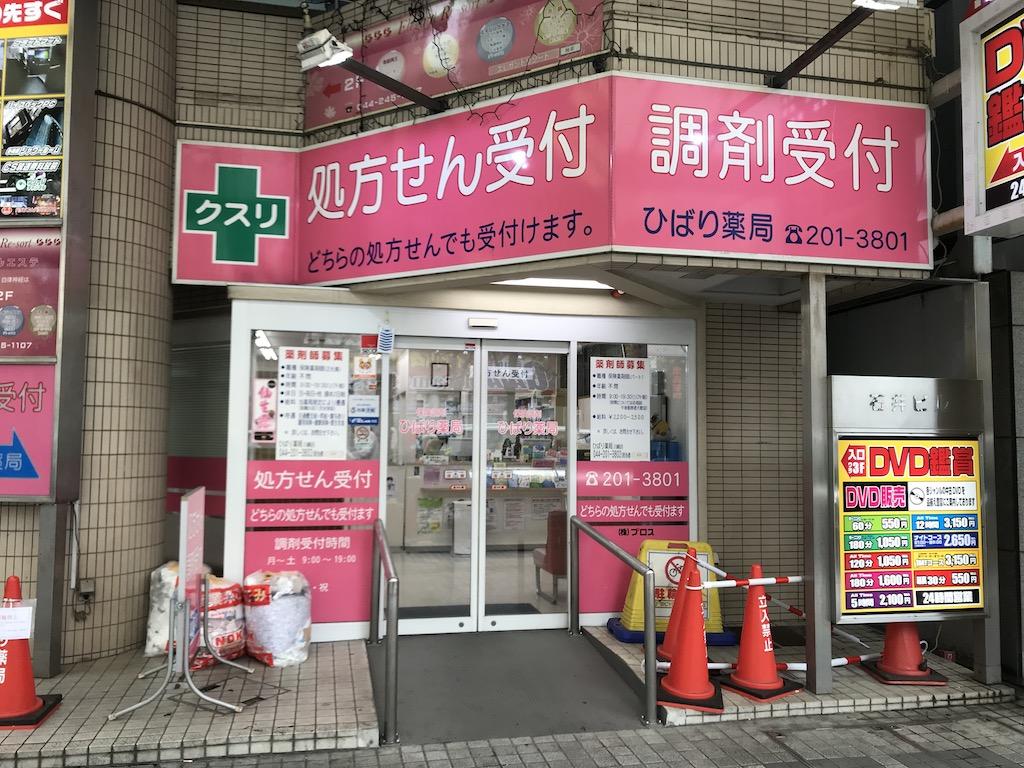 ひばり薬局川崎店