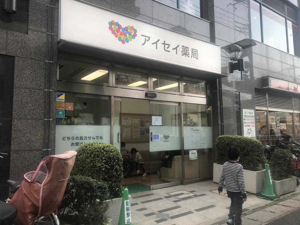 アイセイ薬局 北朝霞店