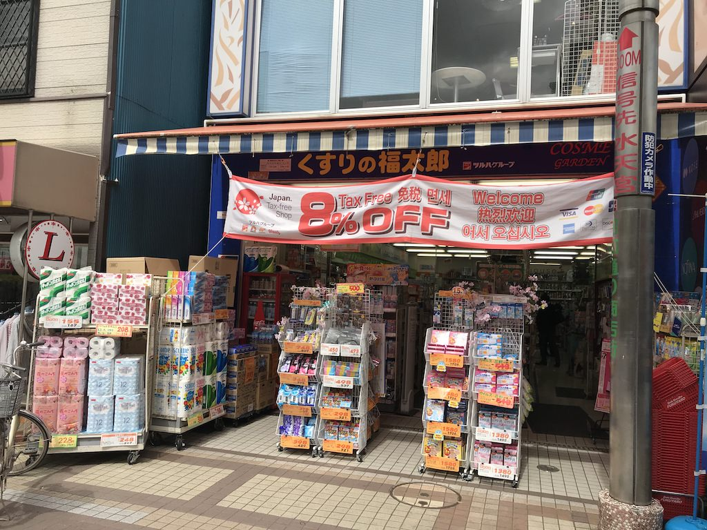 くすりの福太郎 小岩駅前店