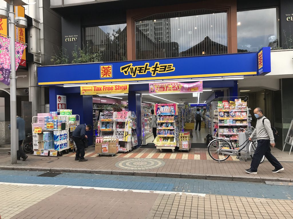 マツモトキヨシ 小岩北口通り店