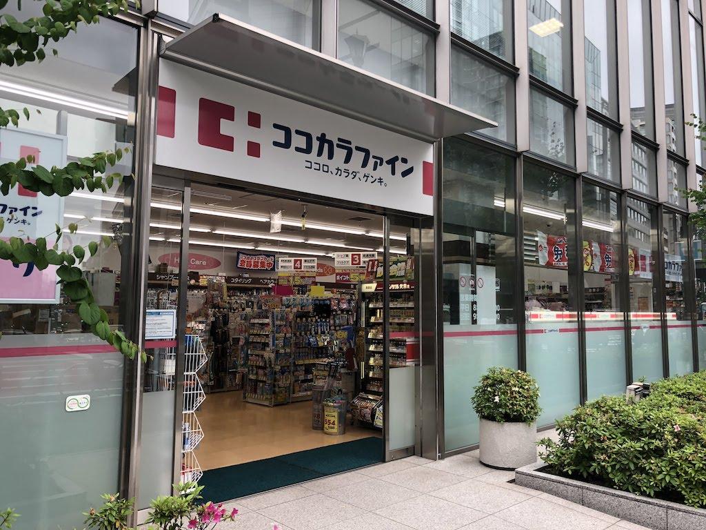 ココカラファイン 麹町店
