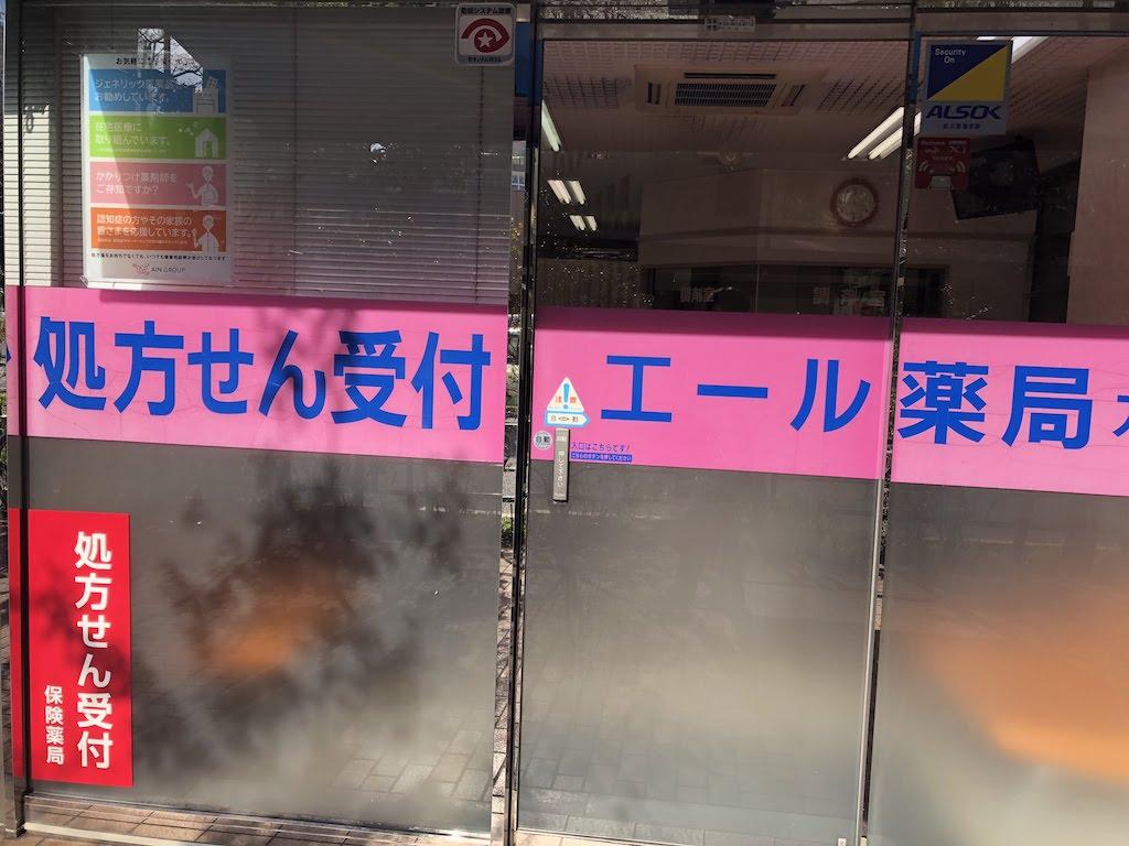 エール薬局九段店