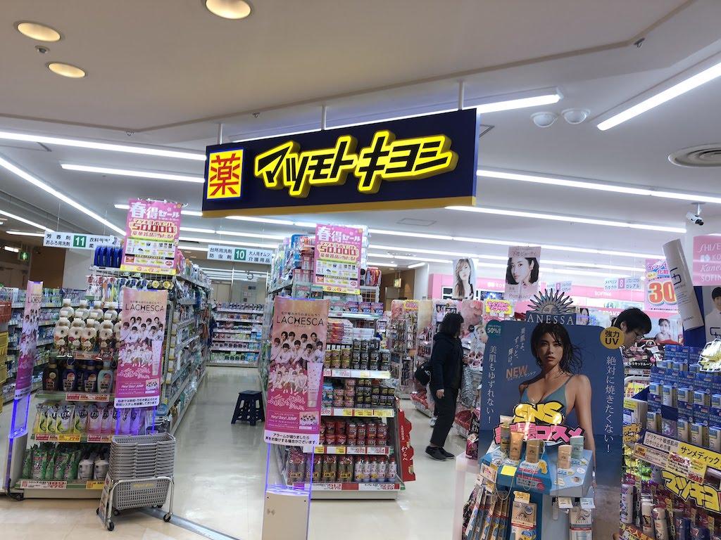 マツモトキヨシ プラーレ松戸店