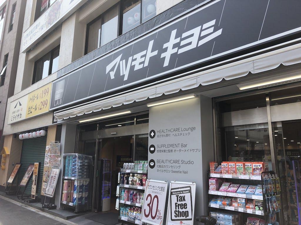 マツモトキヨシ 松戸西口駅前