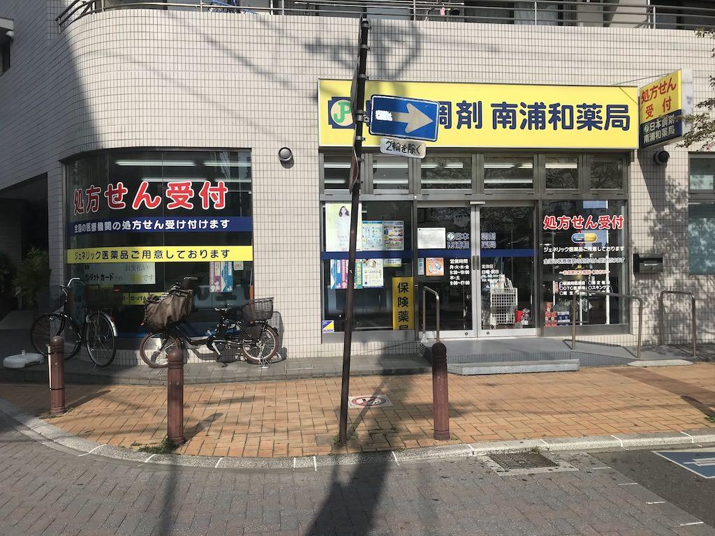 日本調剤 南浦和薬局