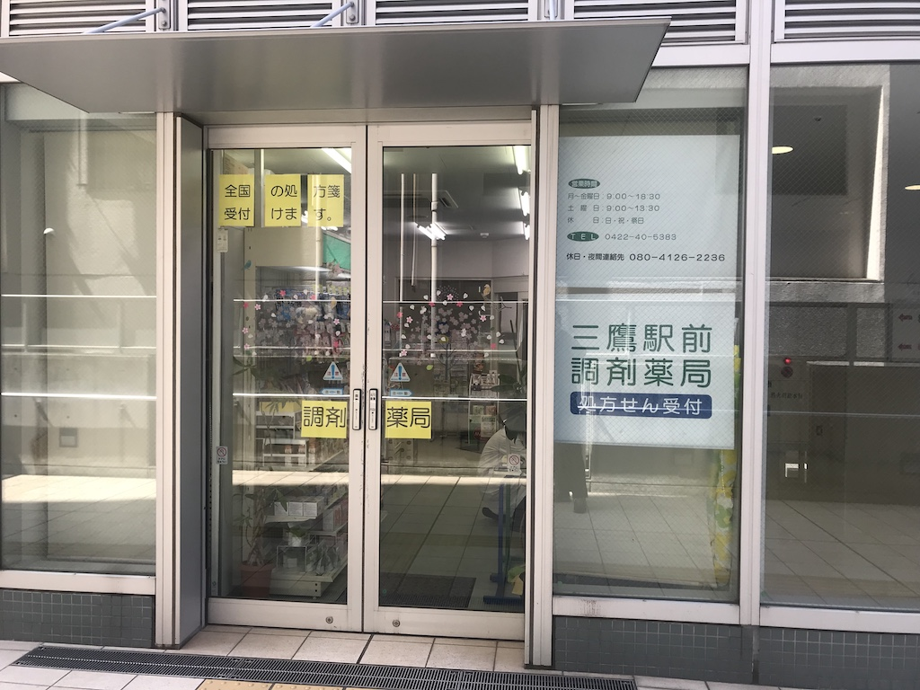 三鷹駅前調剤薬局