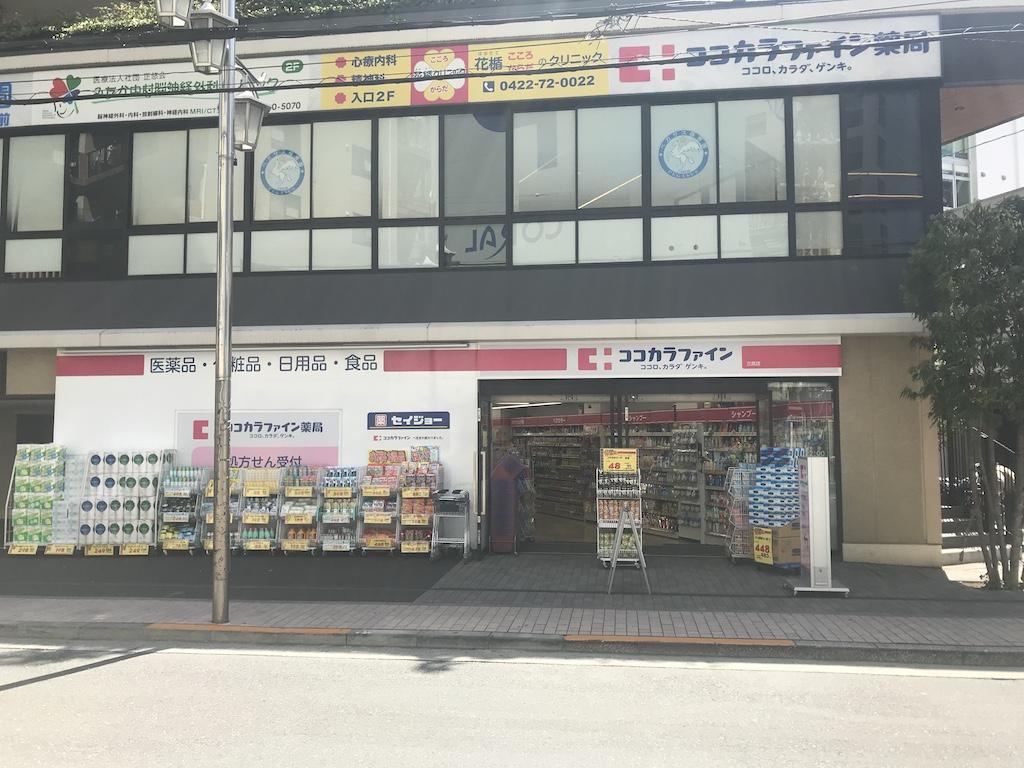 ココカラファイン薬局 三鷹店