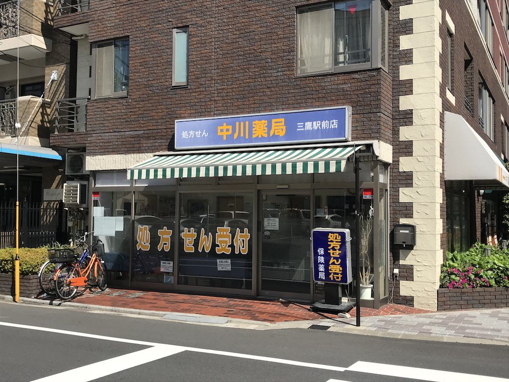 中川薬局三鷹駅前店