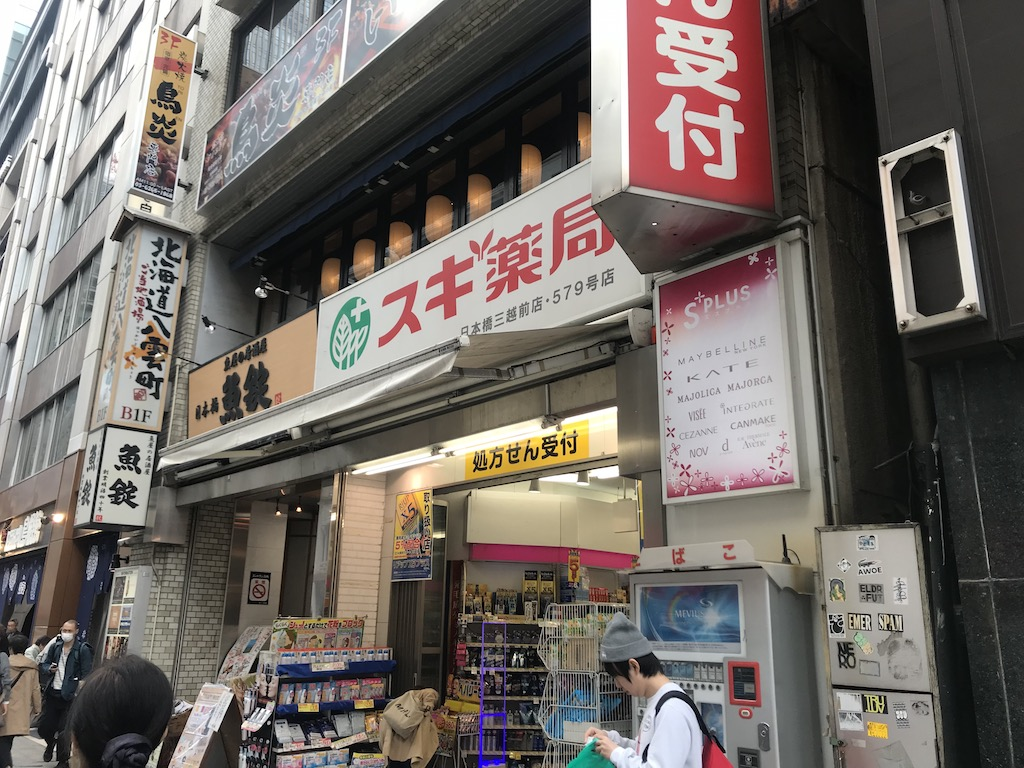 スギ薬局 日本橋三越前店