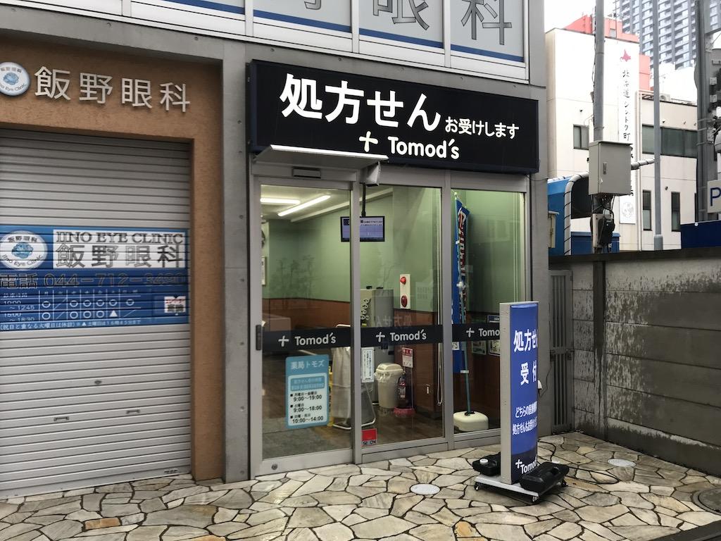 トモズ 武蔵小杉店