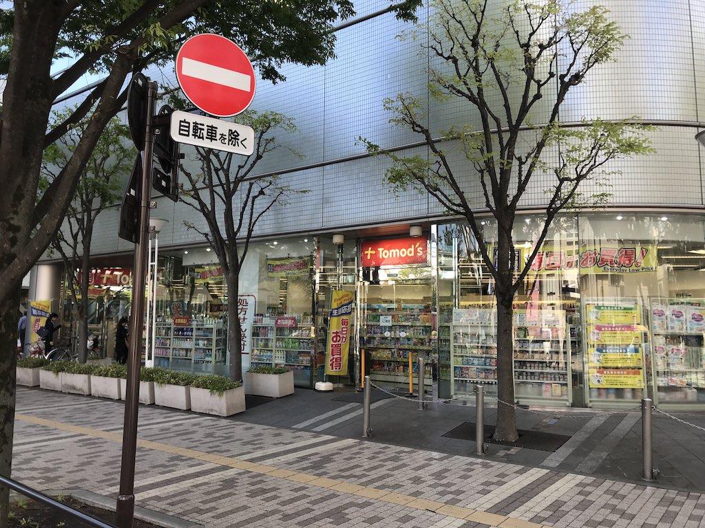 トモズ 武蔵境店