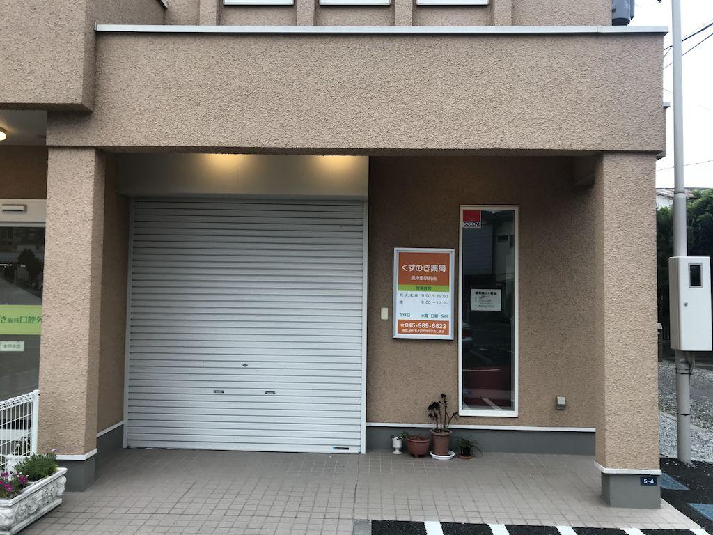 くすのき薬局 長津田駅前店