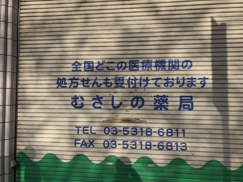 むさしの薬局中野駅前店