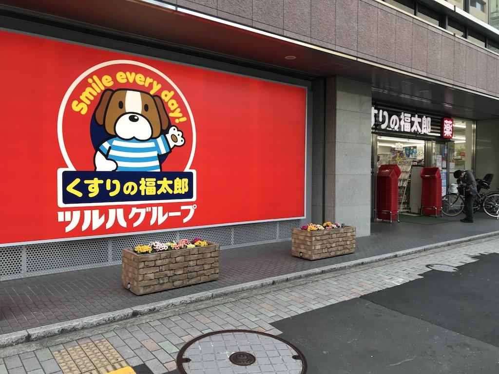 くすりの福太郎 茅場町店