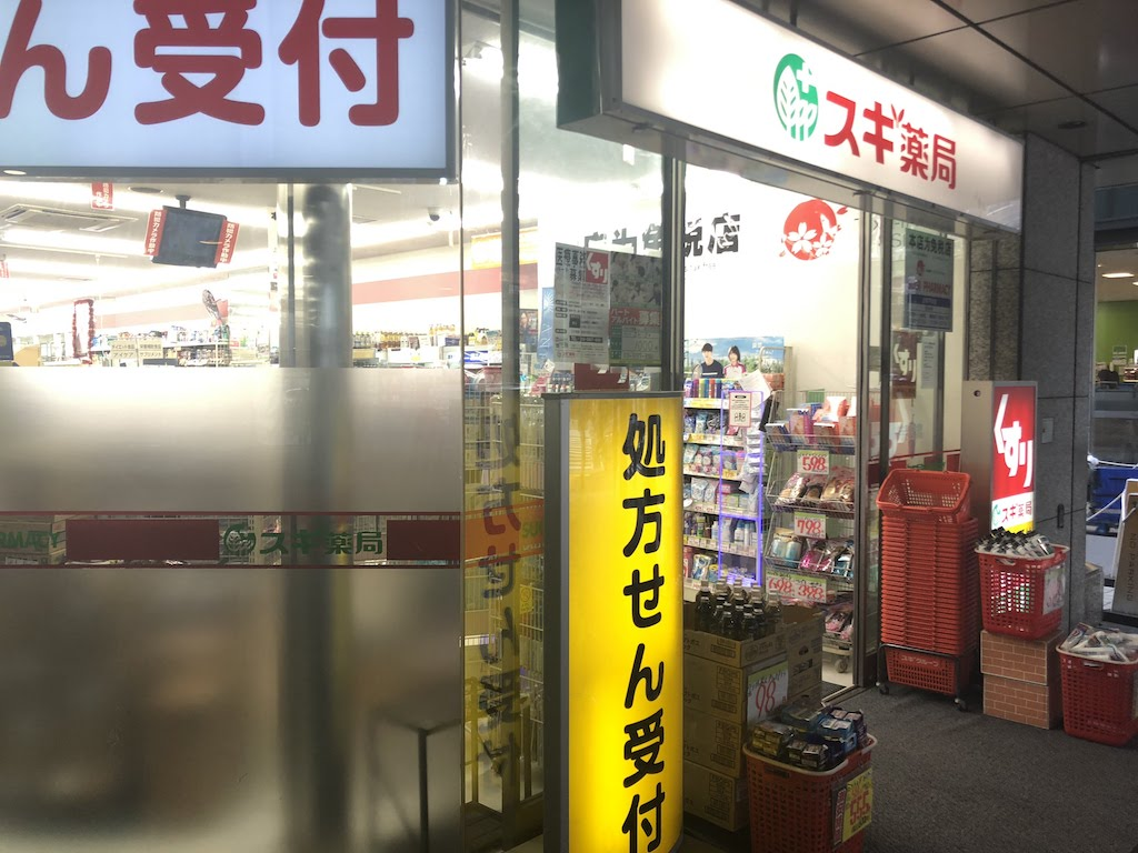 スギ薬局 西新宿医大前店