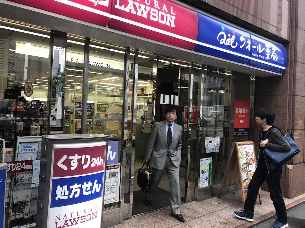 ナチュラルローソンクオール薬局西新宿七丁目店