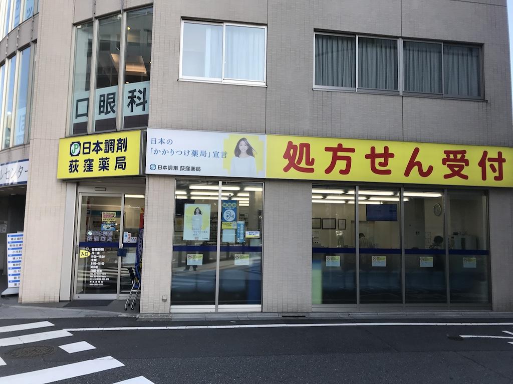 日本調剤 荻窪薬局
